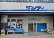 サンディ南田辺店