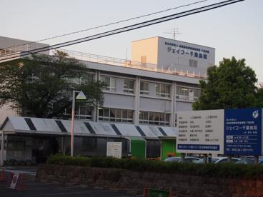 ジェイコー千葉病院の画像1