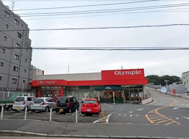 オリンピック大倉山店の画像1