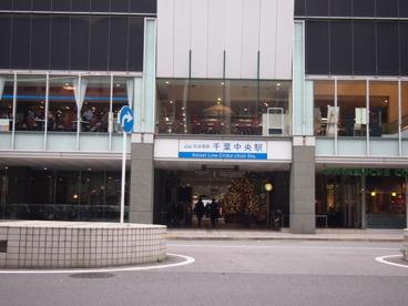 京成電鉄(株) 千葉中央駅の画像1
