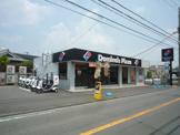 ドミノ・ピザ 茨木大池店