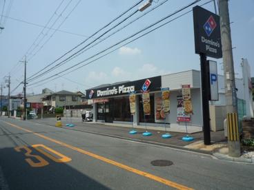 ドミノ・ピザ 茨木大池店の画像2