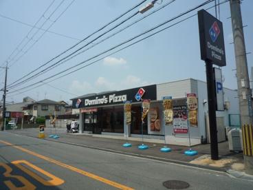 ドミノ・ピザ 茨木大池店の画像3
