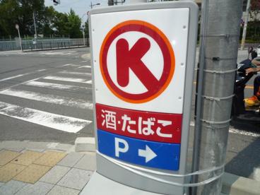 サークルK 茨木並木町店の画像2