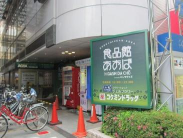 食品館あおば東田町店の画像1
