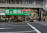 酒&業務スーパー 千葉中央店