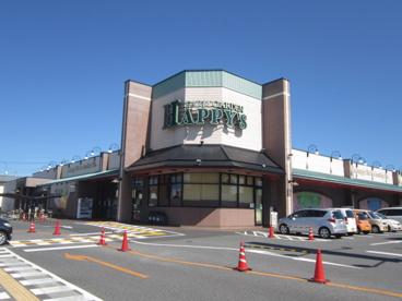 ハピーズ泉田店の画像1