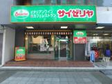 サイゼリア「磯子マツザカヤストア店」