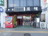 蕎麦 辰味 (1)