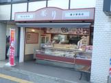 茶月「磯子駅前店」
