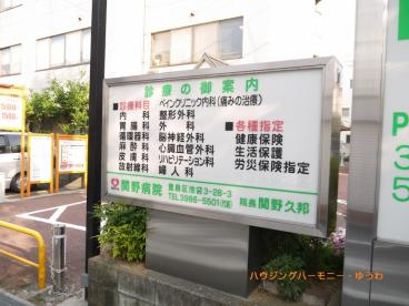 関野病院の画像2