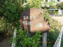 豊島区立 池袋第二公園