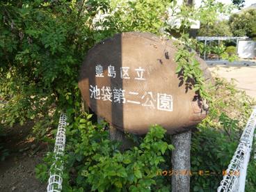 豊島区立 池袋第二公園の画像1