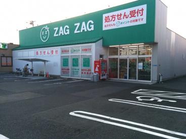 ザグザグ一宮店の画像1