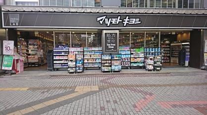 ドラッグストア マツモトキヨシ 千葉富士見店の画像1