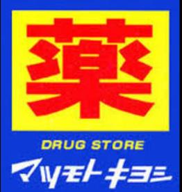 ドラッグストア マツモトキヨシ 千葉中央ミーオ2店の画像1