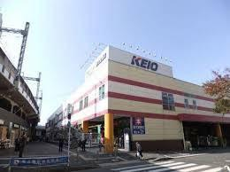 京王ストア高尾店の画像1