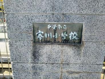 千葉市立 寒川小学校の画像2