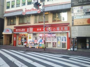 くすりの福太郎千葉中央店の画像1