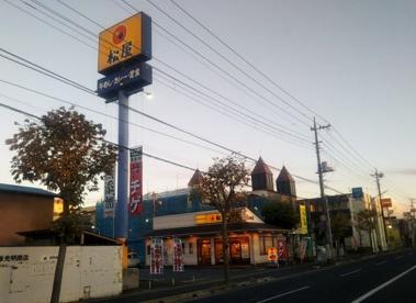 松屋 末広街道店の画像1