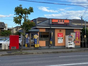吉野家 千葉末広街道店の画像2