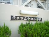 茨木市立 中津小学校