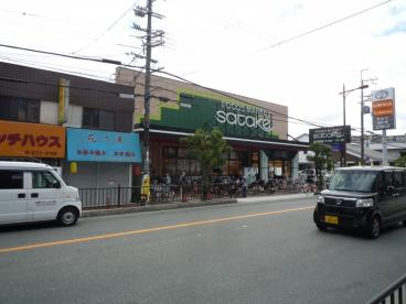 フーズマーケットサタケ大池店の画像2