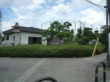 水尾公園の画像1