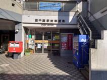 西千葉駅前郵便局