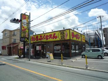 麺屋 ふくちあん 茨木店の画像1