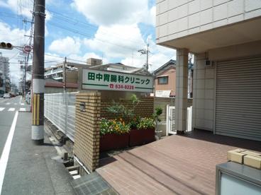 田中胃腸科クリニックの画像1