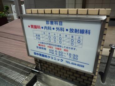田中胃腸科クリニックの画像2