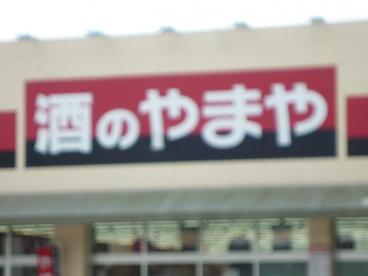 酒のやまや 茨木水尾店の画像2