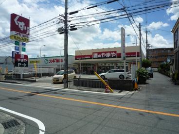 酒のやまや 茨木水尾店の画像3