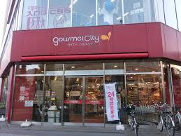 ダイエーグルメシティ千葉中央店の画像1