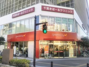 ダイエーグルメシティ千葉中央店の画像2