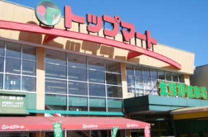 トップマート 蘇我店の画像1