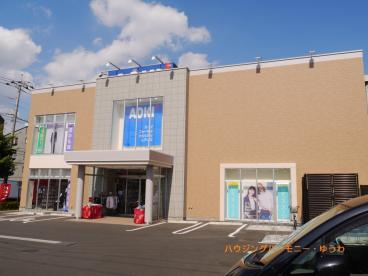 AOKI 四葉店の画像2