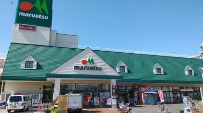 マルエツ 蘇我南町店の画像1