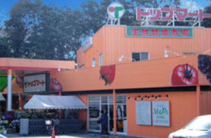 トップマート 都町店の画像1