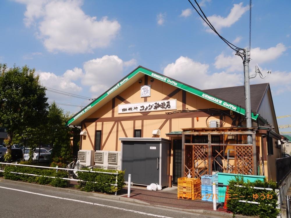コメダ珈琲 四葉店の画像