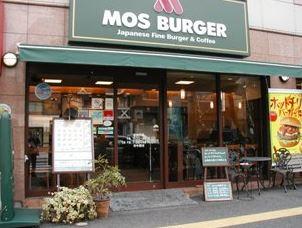 モスバーガーの画像1