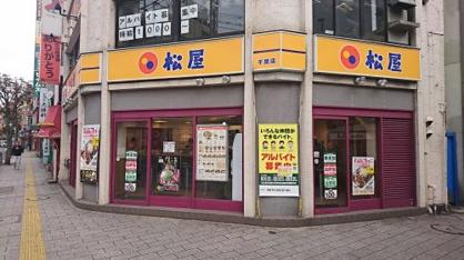 松屋 千葉店の画像1