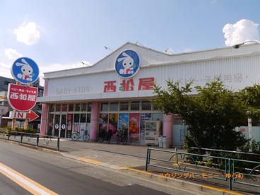 西松屋 板橋店の画像1