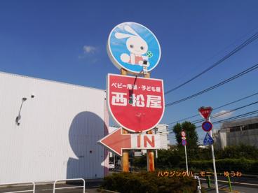 西松屋 板橋店の画像2