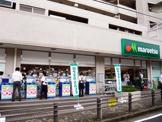 マルエツ唐木田駅前店