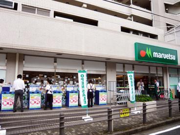 マルエツ唐木田駅前店の画像1