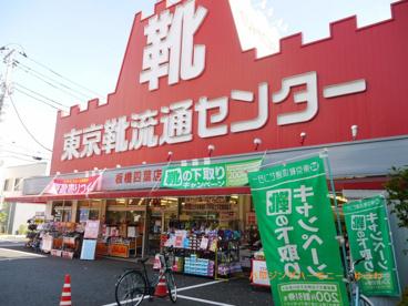 東京流通靴センター 板橋四葉店の画像2