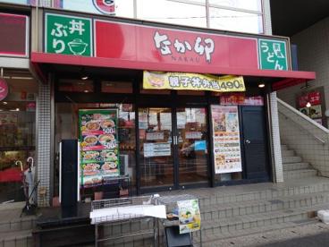 なか卯 蘇我店の画像1