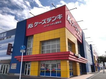 ケーズデンキハーバーシティ蘇我店の画像1
